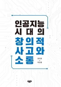 인공지능시대의 창의적 사고와 소통