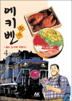 에키벤 철도 도시락 여행기. 4: 홋카이도 편 1