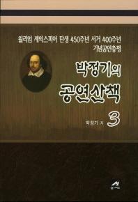 박정기의 공연산책. 3