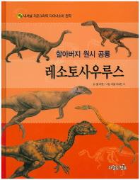 할아버지 원시 공룡 레소토사우루스