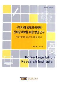 우리나라 법제의 국제적 신뢰성 확보를 위한 방안 연구