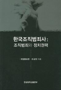 한국조직범죄사: 조직범죄와 정치권력