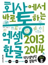 회사에서 바로 통하는 엑셀 2013 & 한글 2014