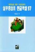 실무중심의 한글엑셀 97