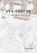 중세 동 서 문화의 만남