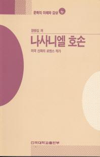 나사니엘 호손(문학의이해와 감상 51)