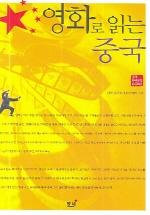 영화로 읽는 중국