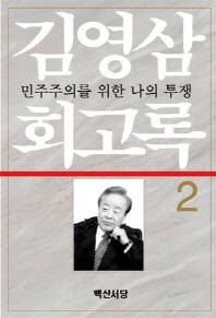 김영삼 회고록. 2