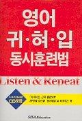 영어 귀혀입 동시훈련법(CD포함)