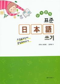 단기완성 표준 일본어 쓰기
