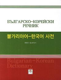 불가리아어 한국어 사전