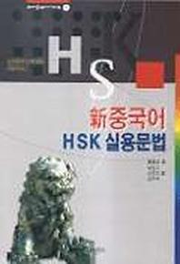 HSK 실용문법