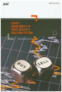2008년 글로벌 금융위기 후 공매도 금지조치가 금융시장에 미친 영향