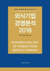 외식기업 경영분석(2018)