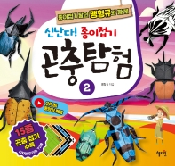 신난다! 종이접기 곤충탐험. 2