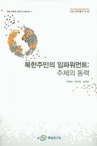 북한주민의 임파워먼트: 주체의 동력