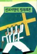 선교지향적 팀목회론(통일선교 5)