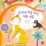 일 년에 아홉 마리 어흥 어흥 (그림책이야기초롱 하나)