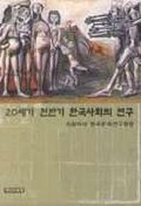 20세기 전반기 한국사회의 연구
