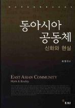 동아시아 공동체: 신화와 현실