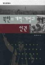 북한의 개혁 개방과 인권