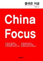 중국은 지금