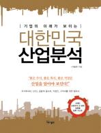 기업의 미래가 보이는 대한민국 산업분석