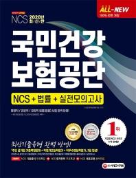 All-New NCS 국민건강보험공단 NCS+법률+실전모의고사(2020)