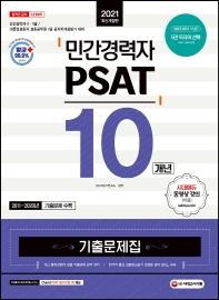 민간경력자 PSAT 10개년 기출문제집(2021)