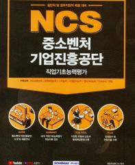 NCS 중소벤처 기업진흥공단 직업기초능력평가(2021)