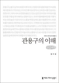 관용구의 이해(큰글씨책)