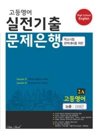 고등 영어 2A 실전기출 문제은행(능률 김성곤)(2020)