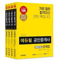 에듀윌 공인중개사 2차 출제가능문제집 세트(2020)