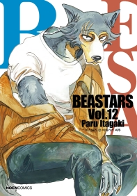 비스타즈(BEASTARS). 12