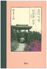 조선 기생 선연동 연구