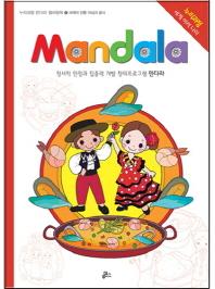 만다라(Mandala). 17: 세계의 전통 의상과 음식