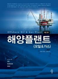 해양플랜트(오일&가스)
