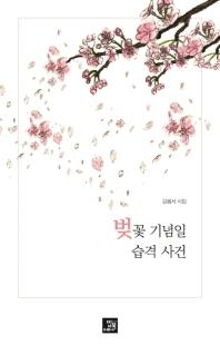 벚꽃 기념일 습격 사건