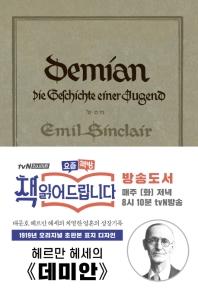 데미안(초판본)(1919년 초판본 오리지널 표지 디자인)