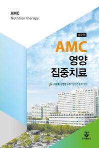 AMC 영양 집중치료