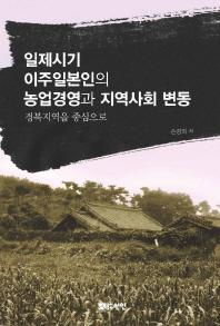 일제시기 이주일본인의 농엽경영과 지역사회 변동