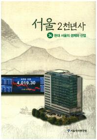 서울 2천년사. 34: 현대 서울의 경제와 산업