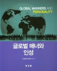 글로벌 매너와 인성