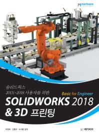 솔리드웍스 201X~2018 사용자를 위한 Solidworks 2018 Basic for Engineer & 3D프린팅