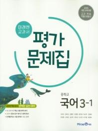 미래엔 교과서 중학 국어 중3-1 평가문제집(2021)