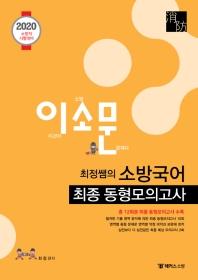 이소문 최정쌤의 소방국어 최종 동형모의고사(2020)
