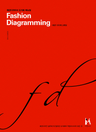 Fashion Diagramming(패션 다이어그래밍)