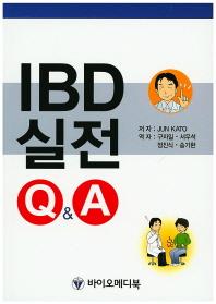IBD 실전 Q&A
