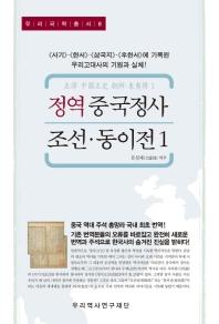 정역 중국정사 조선·동이전. 1
