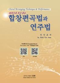 합창편곡법과 연주법